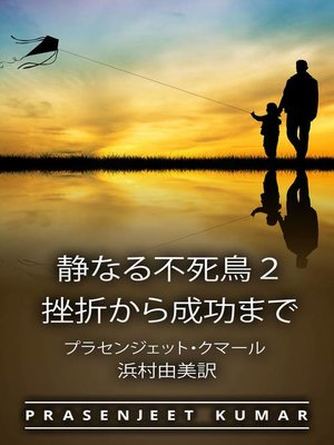 cover image of 静なる不死鳥2 挫折から成功まで