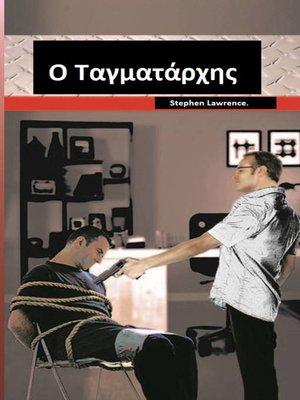 cover image of Ο Ταγματάρχης