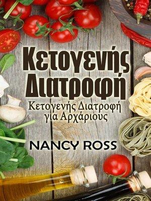 cover image of Κετογενής Διατροφή