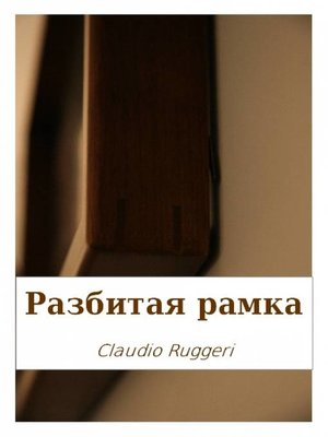 cover image of Разбитая рамка