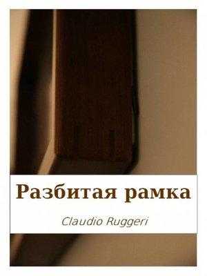 cover image of Разбитая рамка