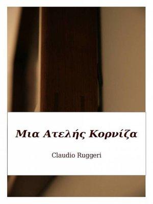 cover image of Μια Ατελής Κορνίζα