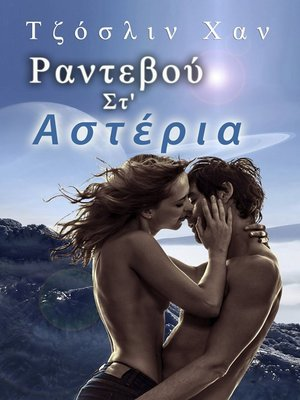 cover image of Ραντεβού Στα Αστέρια