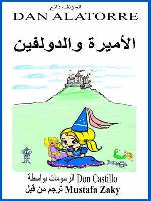 cover image of الأميرة والدولفين