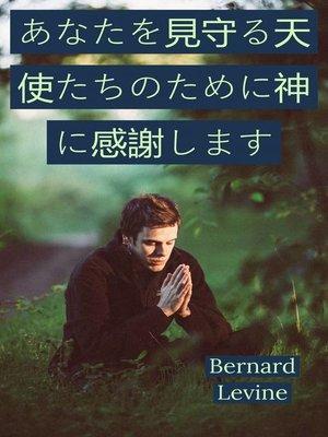 cover image of あなたを見守る天使たちのために神に感謝します