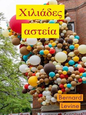 cover image of Χιλιάδες αστεία