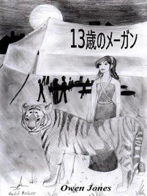 cover image of 13歳のメーガン