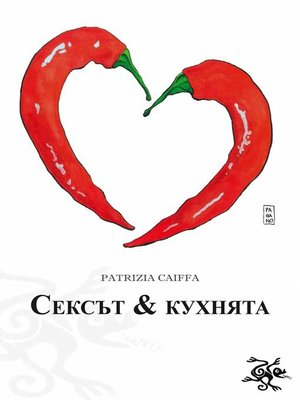 cover image of Сексът & кухнята