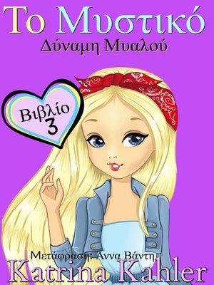 cover image of Το Μυστικό