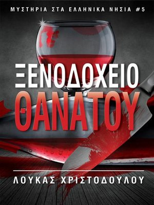 cover image of ΞΕΝΟΔΟΧΕΙΟ ΘΑΝΑΤΟΥ
