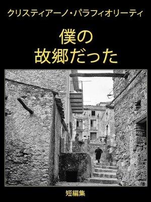 cover image of 僕の故郷だった