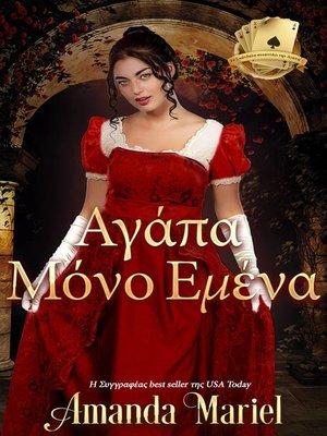 cover image of Αγάπα Μόνο Εμένα
