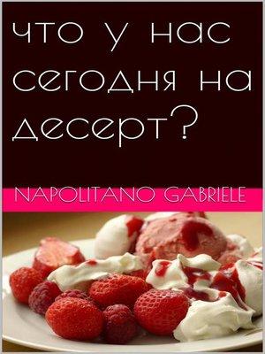 cover image of Что У Нас Сегодня На Десерт?