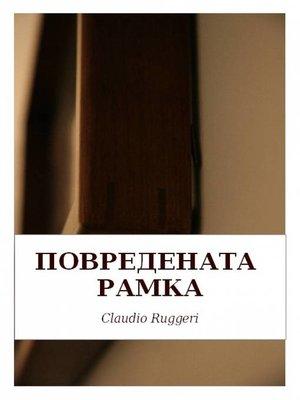 cover image of Повредената Pамка