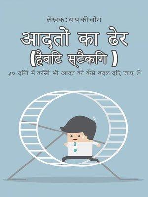 cover image of आदतों का ढेर (हैबिट स्टैकिंग )