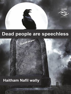 cover image of Dead people are speechless