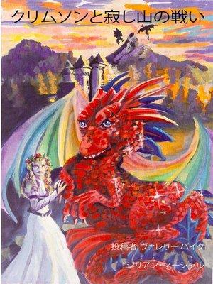 cover image of クリムソンと寂し山の戦い