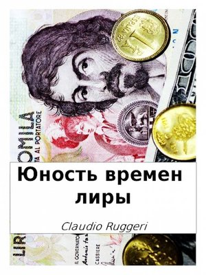 cover image of Юность Времен Лиры