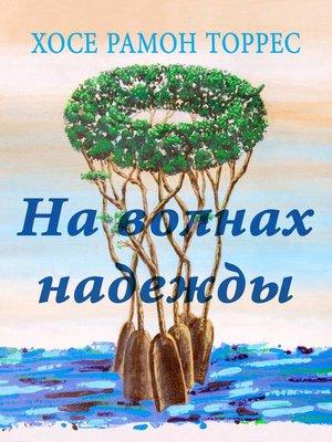 cover image of На волнах надежды