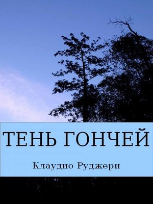 cover image of Тень Гончей