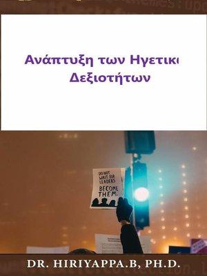 cover image of Ανάπτυξη των Ηγετικών Δεξιοτήτων