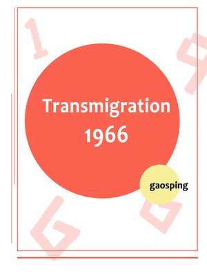 cover image of Transmigration 1966