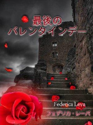 cover image of 最後のバレンタインデー