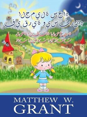 cover image of الجميلة سعاد في قرية وسترلادالجميلة سعاد في قرية ويسترلاد
