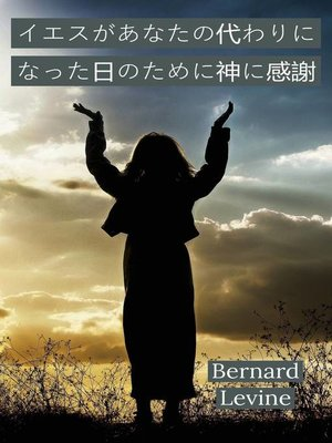cover image of イエスがあなたの代わりになった日のために神に感謝