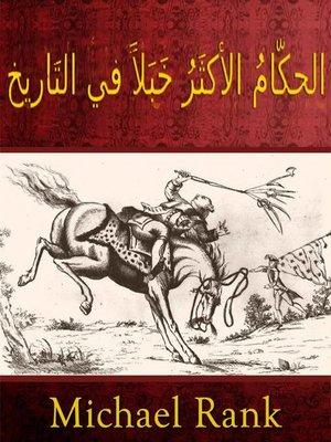 cover image of الحكّامُ الأكثَرُ خَبَلاً في التَاريخ