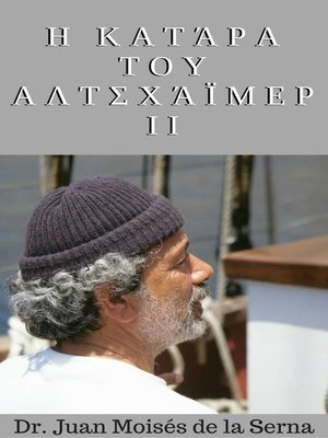 cover image of Η Κατάρα του Αλτσχάϊμερ ΙΙ