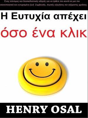 cover image of Η ΕΥΤΥΧΙΑ ΕΙΝΑΙ ΩΡΑΙΑ