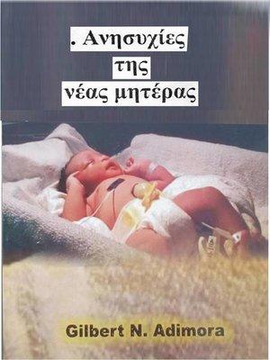 cover image of Ανησυχίες της νέας μητέρας