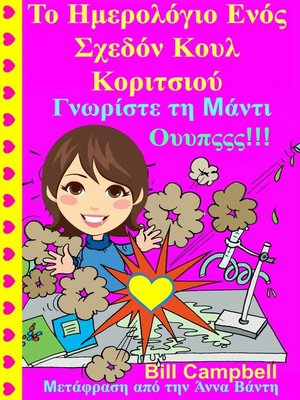 cover image of Το Ημερολόγιο Ενός Σχεδόν Κουλ Κοριτσιού--Γνωρίστε τη Μάντι--Ουυπςςς!!!