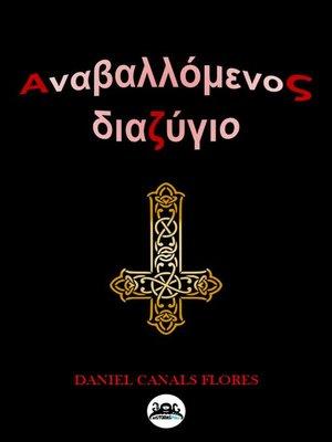 cover image of Ετεροχρονισμένο Διαζύγιο