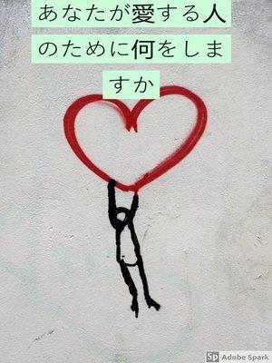 cover image of あなたが愛する人のために何をしますか