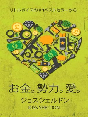 cover image of お金。勢力。愛。