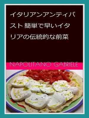 cover image of イタリアンアンティパスト:簡単で速いイタリアの伝統的な前菜