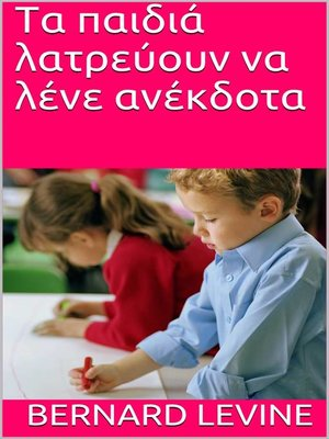 cover image of Τα παιδιά λατρεύουν να λένε ανέκδοτα
