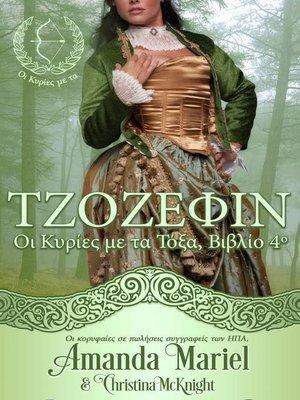 cover image of ΤΖΟΖΕΦΙΝ, Οι Κυρίες με τα Τόξα, Βιβλίο 4º
