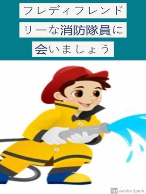 cover image of フレディフレンドリーな消防隊員に会いましょう