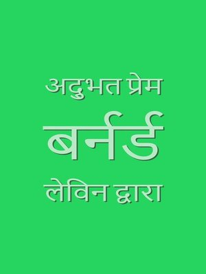 cover image of अद्भुत प्रेम
