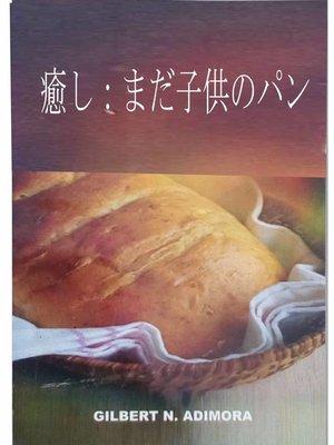 cover image of 癒し:まだ子供のパン