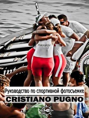 cover image of Руководство по спортивной фотосъемке
