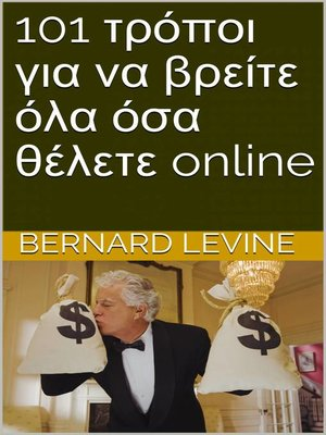 cover image of 101 τρόποι για να βρείτε όλα όσα θέλετε online Του Bernard Levine