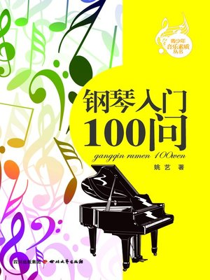 cover image of 钢琴入门100问