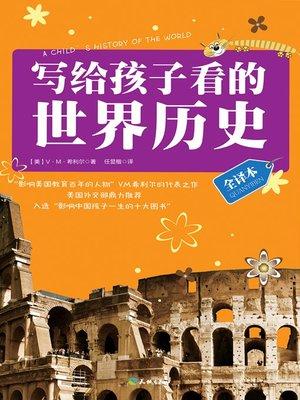 cover image of 写给孩子看的世界历史