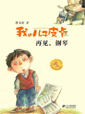 cover image of 再见,钢琴