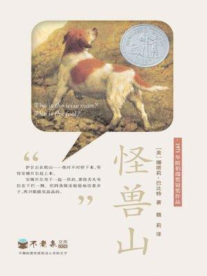 cover image of 怪兽山 麦克米伦世纪