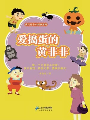 cover image of 爱捣蛋的黄非非